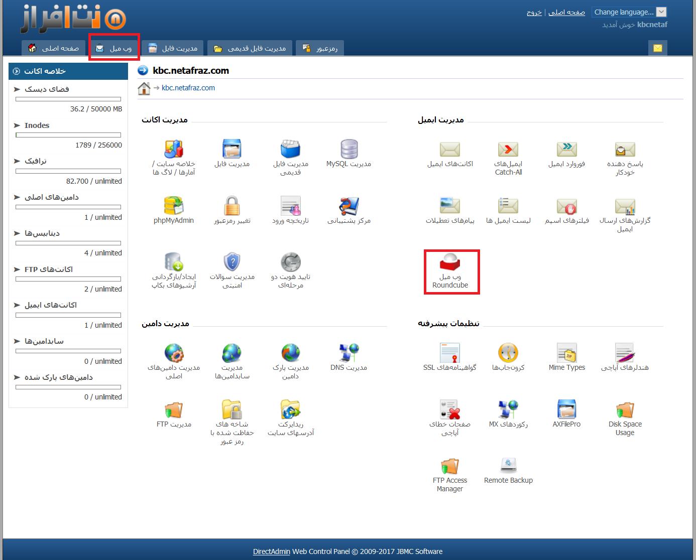 آموزش استفاده از اکانت ایمیل سایت